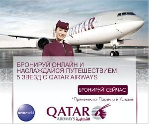 Qatar Airways: Акции туроператоров и турагентств Биробиджана: официальные интернет сайты турфирм, горящие путевки, скидки на туры